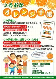 つるおかオレンジ手帳