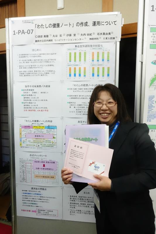 「わたしの健康ノート」の作成、運用について(脳卒中)