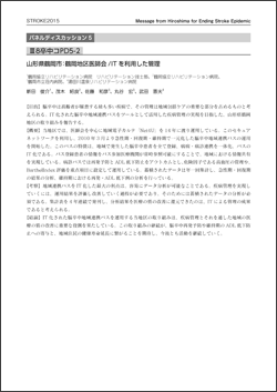 脳卒中学会総会抄録