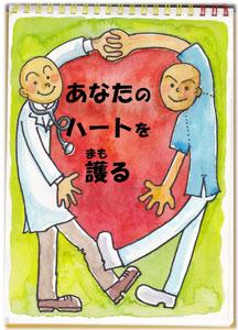 わたしの健康ノート